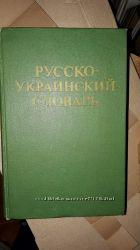 Большой Русско-Украинский словарь Ганич Олейник 1976