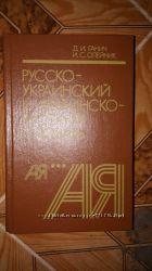 Русско-украинский и украинско-русский словарь Д. И. Ганич