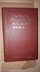 Словарь трудностей русского языка, Д. Э. Розенталь, М. А. Теленкова 1984