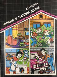 Химия в нашем доме. Справочное издание. Юдин А. М.