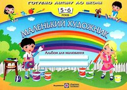 Маленький художник, Альбом для малювання для дітей 56 років, 48 с. , Пилипів О.