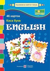 Набір карток English Каса букв Англійська мова. 46 карток. , А4, 2255555501160