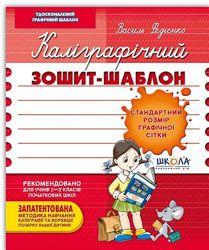 Каліграфічний зошит-шаблон Федієнко Стан. розмір графічної сітки, червоний. 978-966-429-273-0