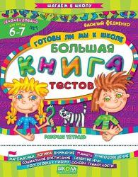 Зошит готові Ми до школи. Велика книга тестів Рос. Федієнко, 128 с.