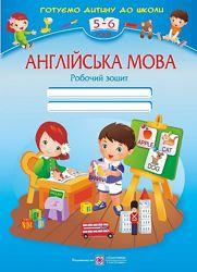 Зошит Англійська мова, Робочий зошит для дітей 56 років, Вітушинська, 32 с.