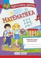Математика. Робочий зошит дошколярика, 5 Корчевська О. , 32 с. 9789660730090