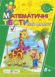 Математичні тести для малят 5, 32 с. , Вознюк, 9789660730946