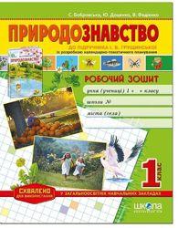 Робочий зошит Природознавство до підручника Грущинської 1 клас, 64 с.