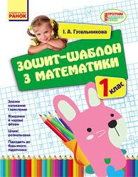 Зошит-шаблон з математики 1 клас, Гусельникова І. А. , 32 с.