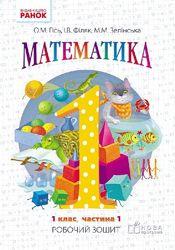 Робочий зошит Математика 1 клас у 4-х частинах ч.1 Гісь О. , 32 с.