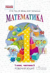Математика 1 клас робочий зошит у 4-х частинах ч.2 Гісь О. , 64 с.