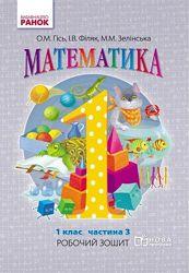 Математика 1 клас Робочий зошит у 4-х частинах ч.3 Гісь О. , 40 с.