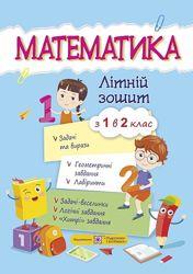 Математика. Літній зошит з 1 у 2 клас. , Цибульська С. , 96 с.