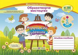 Альбом-посібник Маленький художник 1 кл. , НУШ  СХВАЛЕНО