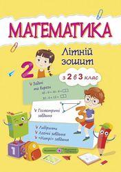 Математика. Літній зошит з 2 у 3 клас. , Цибульська С. , 9789660726680