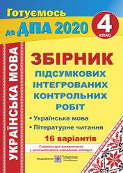 ДПА 2020 Збірник контрольних робіт українська мова. 4 клас, Сапун Г. , Гриф МОНУ