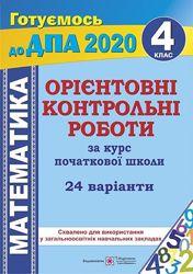 ДПА 2020. Контрольні роботи з математики 4 клас, 24 варіанти, Гриф МОНУ