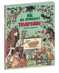 Тварини Як це працює 40 стр. , 245х325 мм Нікола Кухарська