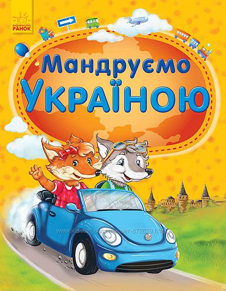 Енциклопедія Мандруємо Україною, Каспарова Юлія, 96 с.