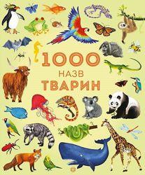 1000 назв тварин. Серія Час із книгою, Джесіка Грінвел, 40 с. 30х25 см.