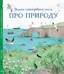 Велика ілюстрована книга про природу, Мінна Лейсі, 32 с. 29х24 см.