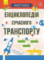Енциклопедія сучасного транспорту, Єжелий С. С. , 32 с. 33х25 см. , Ранок, Л802004У