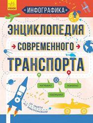 Энциклопедия современного транспорта Рус. Ежелый С. С. , 32 с. 33х25 см. , Ранок, Л802001Р
