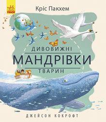Книга Дивовижні мандрівки тварин, Пакхем Кріс, 26 с. 28х25 см. , Ранок, С884003У