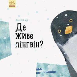 Де живе пінгвін Професор Карапуз, Чуб Наталья, 32 с. 25х25 см. , Ранок, S914006У