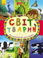 Світ тварин. Від хомячка до динозавра, 64 с. 29х22 см.