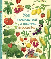 Усе починається з насіння як росте їжа, 32 с. 29х24 см. , Жорж, Z104011У