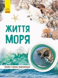 Світ і його таємниці. Життя моря. Енциклопедія, 64 с. 27х22 см.