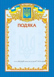 Подяка вертикальна, синя 30х21 см. , 13127009У, Ранок