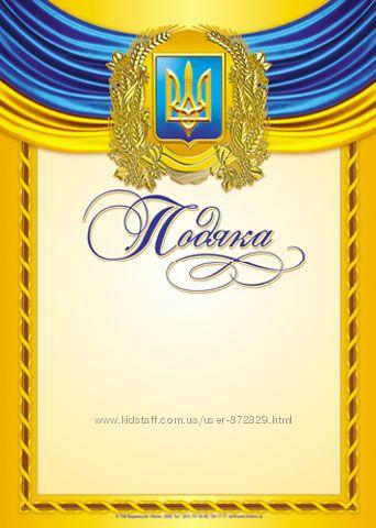 Подяка вертикальна жовта герб 30х21 см. , 13127043У, Ранок