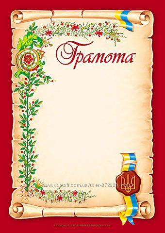 Грамота червона, прописна 30х21 см. , 13127031У, Ранок