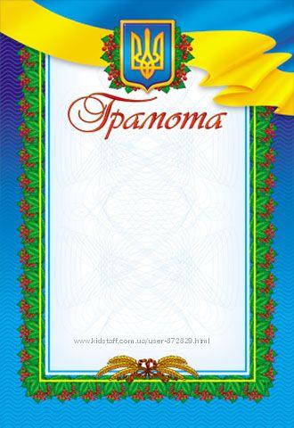 Грамота синя, прописна 30х21 см. , 13127038У, Ранок