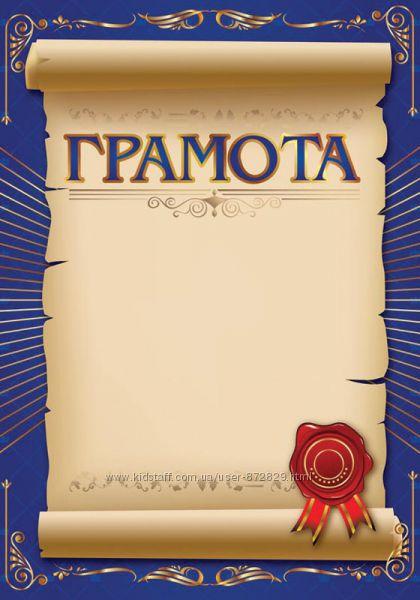 Грамота синя з пергаментом 30х21 см. , 13127027У, Ранок