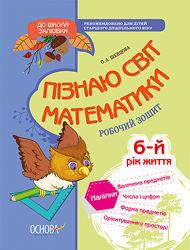 Пізнаю світ математики 6-й рік життя. О. Шевцова, 56 с. Основа КДШ001