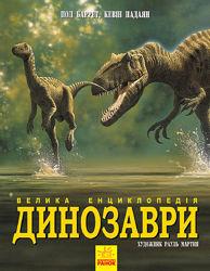 Книга Динозаври. Велика енциклопедія, Пол Баррет 192 с.