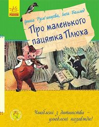 Про маленького пацятка Плюха, Улюблена книга дитинства, Ірина Румянцева 128 с.