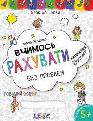 Вчимось рахувати без проблем 4-6 років Крок до школи Федієнко, 32 с. , 978-966-429-630-1
