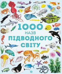 1000 назв підводного світу. Серія Час із книгою, Сем Теплін, 40 с. 30х25 см.