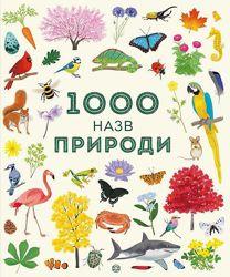 1000 назв природи. Серія Час із книгою, Сем Теплін, 40 с. 30х25 см.