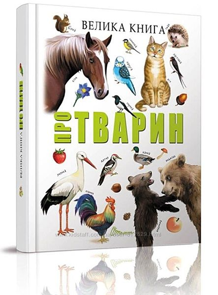 Велика книга про тварин, Книга Найкращий подарунок, 224 c.