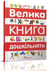 Велика книга дошкільняти, Книга Найкращий подарунок, 224 c.