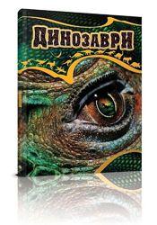 Ілюстрована Енциклопедія Динозаври, Жабська Т. С, 64 c.