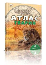 Енциклопедія Атлас тварин, Цеханська О. Ф. , 64 c.