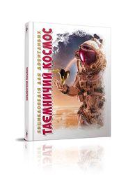 Таємничий космос, Енциклопедії для допитливих, Железняк Г. В. , 96 c.