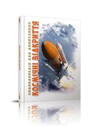Космічні відкриття, Енциклопедії для допитливих, Железняк Г. В. , 96 c.