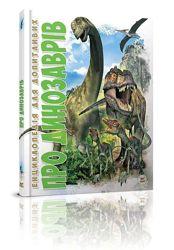 Про динозаврів, Енциклопедії для допитливих, Тетельман Г. С. , 96 c.